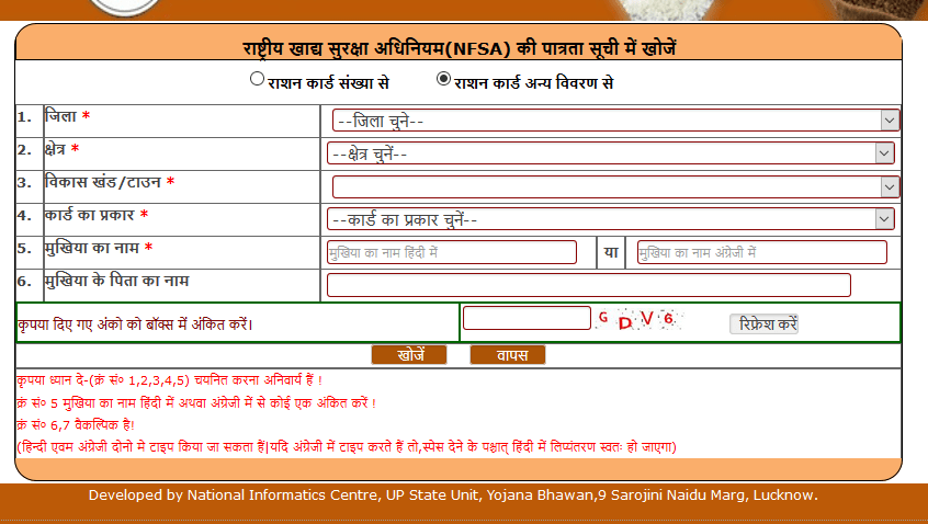 Finding Ration Card details using ration card type, name and all