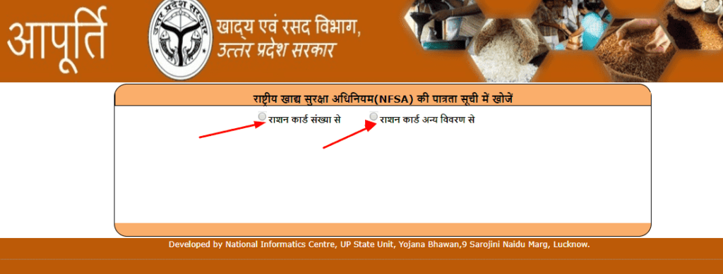 Retrieving Name from NFSA List using ration card number and details