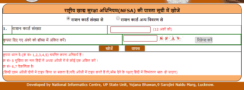Searching Ration card status using ration card number