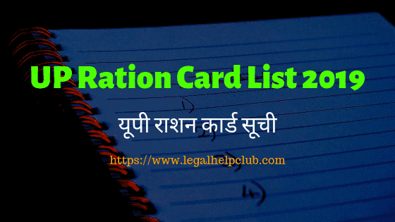 UP Ration Card List 2019 - UP rashan card List - legal help club