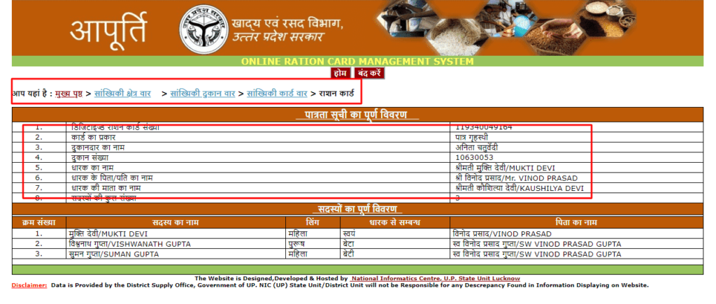 UP ration card holder list - Checking the details of an individual ration card holder