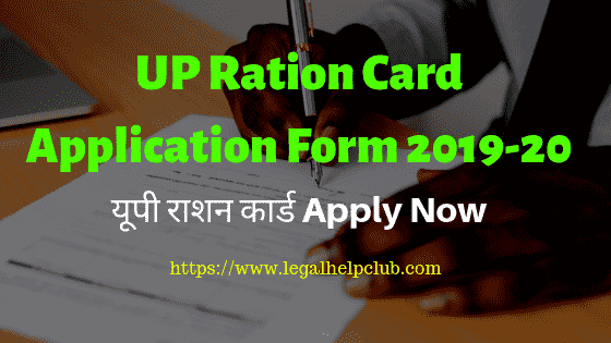 UP ration card online Apply - Application form 2019-20