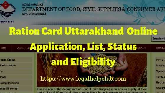 Ration Card Uttarakhand Online Apply- Status Check- Form and Eligibility